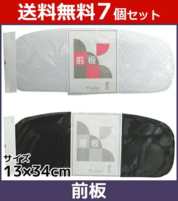 送料無料7枚セット あづま姿 礼装着付用 前板 13cm×34cm ホワイト ブラック 和装小物 着物 きもの 和服 通販