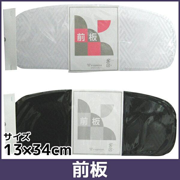 あづま姿 礼装着付用 前板 13cm×34cm ホワイト ブラック 和装小物 着物 きもの 和服 通販
