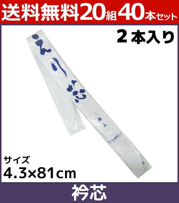 送料無料20組セット あづま姿 礼装着付用 衿芯 二本入り 4.3cm×81cm ホワイト 和装小物 着物 きもの 和服 通販
