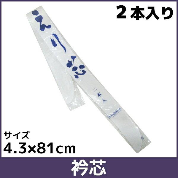 あづま姿 礼装着付用 衿芯 二本入り 4.3cm×81cm ホワイト 和装小物 着物 きもの 和服 通販