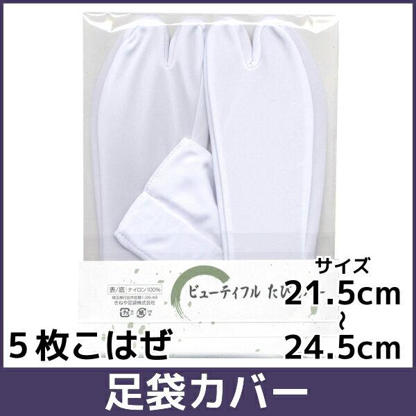 きねや足袋 ビューティフルたびカバー 21.5cm〜24.5cm 5枚こはぜ 5枚コハゼ お祭りなどにオススメ 和装小物 着物 きもの 和服 通販