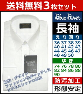 【SuperEasyCare】【BLUERIVER】紳士長袖ワイシャツ(ホワイト)