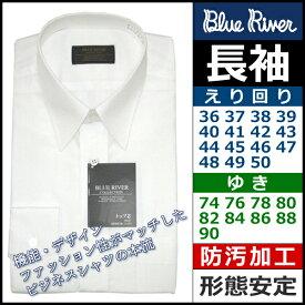 36-74から50-90まで Super Easy Care BLUE RIVER 紳士長袖ワイシャツ ホワイト カッターシャツ 長袖ワイシャツ ワイシャツ | 白ワイシャツ Yシャツ シャツ 長袖 ビジネスシャツ 白シャツ 形態安定 無地 メンズ 白 ビジネスワイシャツ ビジネス 白カッターシャツ