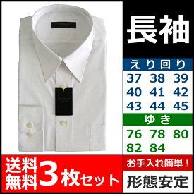 送料無料3枚セット 37-76から45-84まで Super Easy Care DEEP OCEAN COLLECTION 紳士 長袖 ワイシャツ カッターシャツ |長袖ワイシャツ ワイシャツ ホワイト 白ワイシャツ カッターシャツ おしゃれ 長袖 形状安定 学生 メンズ 結婚式 白Yシャツ