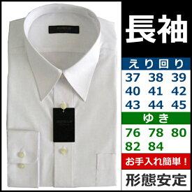 37-76から45-84まで Super Easy Care DEEP OCEAN COLLECTION 紳士 長袖 ワイシャツ カッターシャツ |長袖ワイシャツ ホワイト 白ワイシャツ カッターシャツ おしゃれ 長袖 形状安定 学生 メンズ 結婚式 Yシャツ 白Yシャツ オフィス
