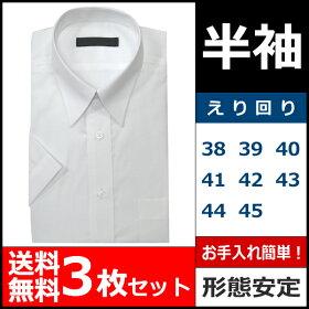 【SuperEasyCare】【DEEPOCEANCOLLECTION】紳士半袖ワイシャツ(ホワイト)