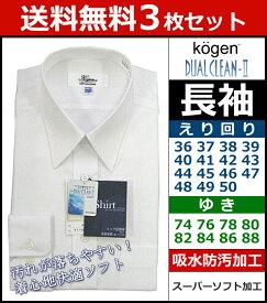 送料無料3枚セット ちょっぴりお得! 36-74から50-84まで KOGEN DUALCLEAN 紳士長袖ワイシャツ ホワイト カッターシャツ 長袖ワイシャツ ワイシャツ|白ワイシャツ メンズ Yシャツ シャツ 長袖 ビジネスシャツ 白シャツ メンズシャツ 白 ビジネスワイシャツ ビジネス 形態安定