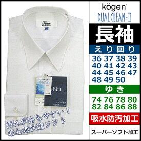 送料無料 36-74から50-84まで KOGEN DUALCLEAN 紳士長袖ワイシャツ ホワイト カッターシャツ 長袖ワイシャツ ワイシャツ | 白ワイシャツ メンズワイシャツ Yシャツ シャツ 長袖 ビジネスシャツ 白シャツ メンズ 白 ビジネスワイシャツ ビジネス 白カッターシャツ 形態安定