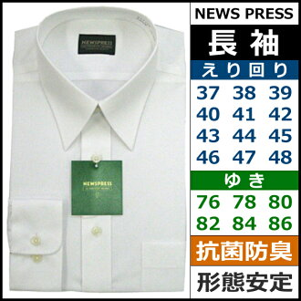 37-76-48-86 until Super Easy Care NEWS PRESS men's long-sleeved shirt white shirt auktn [02P30May15]
