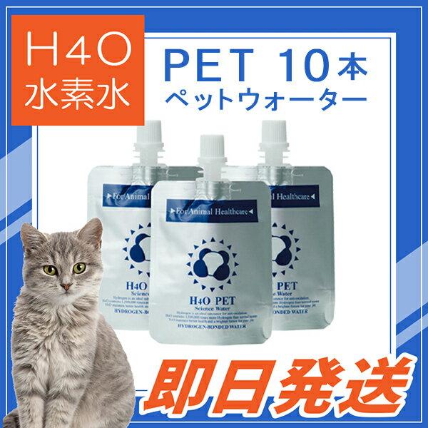 タイムセール!【即日出荷します】H4O PET 10本セット 水素水 最短便 ペット用ウォーター
