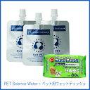 【即日出荷します!】H4O PET 20本セット +ペット用ウェットティッシュ付! 水素水 ペットサイエンスウォーター