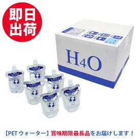 【水素水の最高峰!評価1位】H4O ペット 30本セット 水素水 最短便 ペットウォーター