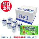 今ならウェットティッシュ付!【H4O ペット 30本セット】水素水 ペットサイエンスウォーター