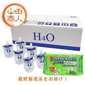 今なら<ウェットティッシュ付> H4O ペット 60本 水素水 ペットサイエンスウォーター 500円OFFクーポン取得可能! h4o