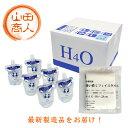 【新発売】H4O ペット 30本 <使い捨てフェイスタオル付> 水素水 ペットウォーター h4o H40