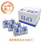 【お買い得!】H4O -600mv 15本 +5本増量 水素水 h4o H40