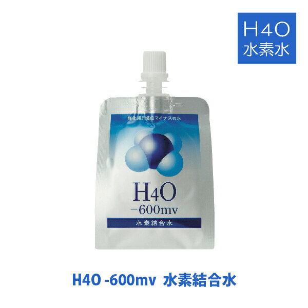 【水素水の最高峰! 超お買い得!】H4O -600mV 30本セット≪500円OFFクーポン≫取得可能!『水素水』