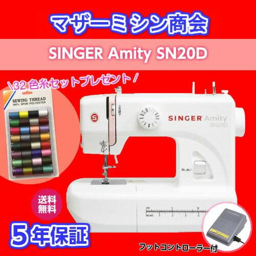 【新商品】【32色糸セットプレゼント♪】シンガーミシン SINGER Amity SN20D 電動ミシン コンパクトミシン LEDライト 【フットコントローラータイプ】【ミシン】【みしん】【本体】