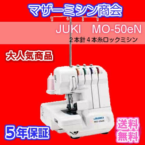 【送料無料】JUKI ジューキ 2本針3/4本糸オーバーロックミシン MO-50eN【DVD付き】ミシン ロックミシン かがり縫い 初心者 簡単