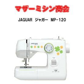 少量入荷しました!!ジャガー JAGUAR 電動ミシン MP-120ジャガー JAGUAR 電動ミシン MP-120【5年保証】【ミシン】【コンパクト】【みしん】【本体】