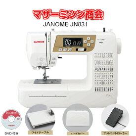 自動糸調子 ジャノメ JANOME JN831 コンピューターミシン ミシン みしん 5年保証 送料無料 本体 自動 ワイドテーブル ハードカバー フットコントローラー LEDライト DVD付き 入園入学