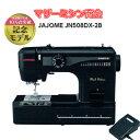 ミシン 本体 初心者 安い ジャノメ 電動ミシン JN508DX-2B JN-508DX-2B 黒 ブラック