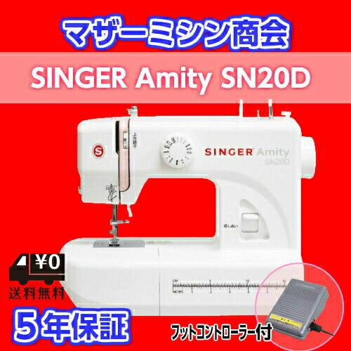 シンガーミシン SINGER Amity SN20D 電動ミシン コンパクトミシン LEDライト 【フットコントローラータイプ】【ミシン】【みしん】【初心者】【本体】