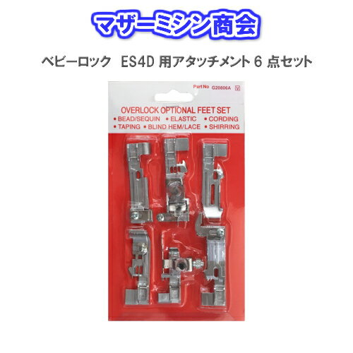 【本体とセット購入専用】ベビーロック(baby lock)ES4D用アタッチメント6点セット