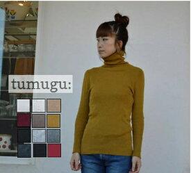新色も! tumugu(ツムグ)ランダムリブニット 新型タートル TK16426