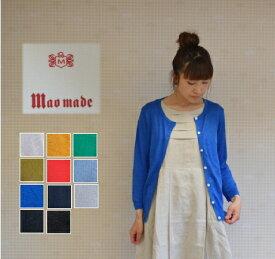 mao made(マオメイド)UVカットリネンカーディガン 011101 711101 911109