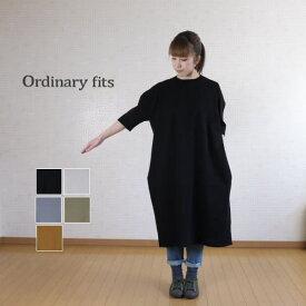 【SALE30%OFF】 ordinary fits(オーディナリーフィッツ)リラックスワンピース OF-C005【27】