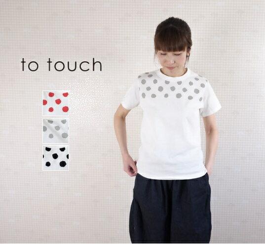 【メール便なら送料無料】2018SS to touch (トゥ タッチ)USコットンdot Tシャツ TO18C-14
