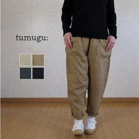 2019AW新色入荷! tumugu(ツムグ)ソリトリネン2 イージーパンツ TB14338 TB19413