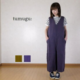新色を加え再入荷!tumugu(ツムグ)ソリトリネン サロペット TB19115 TB20122