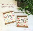 メッセージシールギフト「WAXED PAPER BAG・和モダン・結び(桜緑茶と、ほうじ茶または玄米茶1p)」計2pティーバッグギフトおとなのた…