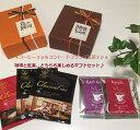 【あす楽】「KIHEICAFEドリップコーヒー3p&コント・ドフランス紅茶2pギフト」1個◆コーヒーギフト・プチギフト・紅茶プチギフト・退職…