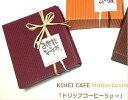 「KIHEICAFEドリップコーヒー5pギフト」◆コーヒーギフト・プチギフト・コーヒープチギフト・退職ご挨拶・お引越しご挨拶・結婚式2次会…