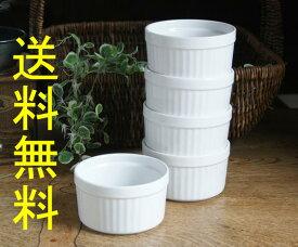 送料無料【白い食器】耐熱 縦筋レリーフスタック仕様 ココット ラメキン スープボウル10cm   しろい 白い ホワイト 白い器 白い食器 白い陶器 高級白磁