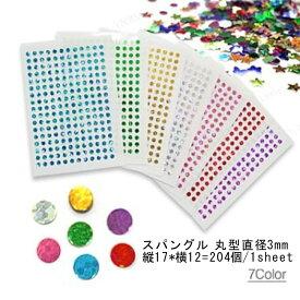 DIYスパングルシート 丸型【全7色】 3mmは204粒/シート、4mmは150粒/シート カラーとサイズをお選びいただけます。