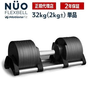 【正規品】フレックスベル 単品 2kg刻み 32kg 新型 1年保証 ダンベル FLEXBELL 可変式ダンベル アジャスタブル おしゃれ かっこいい おすすめ 省スペース【2kg 4kg 6kg 8kg 10kg 12kg 14kg 16kg 18kg 20kg 22kg 24