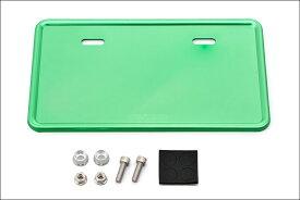 DAYTONA アルミナンバープレートホルダー(ライムグリーン)/Lサイズ(126cc以上用) 96470
