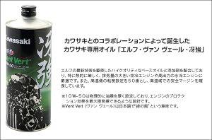 カワサキエルフVentVert(ヴァン・ヴェール)牙強SM10W-501L