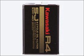 KAWASAKI 4サイクルオイル(カワサキR4) SJ10W-40 4L J0148-0002