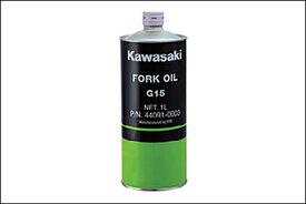【あす楽対応】KAWASAKI フォークオイル G15 1L J44091-0003