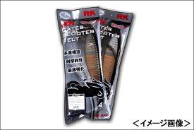 RK RK GATES スクーターベルト/シグナスX125(03-11)・シグナスX125SR(04-11) RK-3338SV