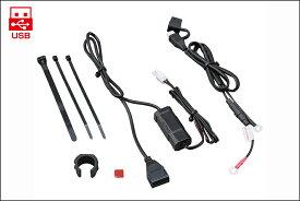 【あす楽対応】DAYTONA 2.1Aバイク専用電源 USB(5V2.1A)1ポート 93039