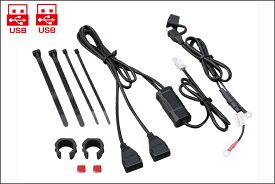 DAYTONA 2.1Aバイク専用電源 USB(5V2.1A)2ポート 93040