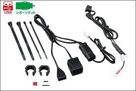 【あす楽対応】DAYTONA バイク専用電源 USB(5V2.1A)1ポート+シガーソケット(12V10A)1ポート 93042