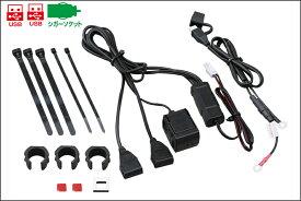 【あす楽対応】DAYTONA バイク専用電源 USB(5V2.1A)2ポート+シガーソケット(12V10A)1ポート 93043