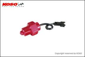 【あす楽対応】KN企画 KOSO 温度センサー/M14×P1.25 KS-MO-TS1412